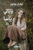 Cover for Natali-Tanja (arabiska)