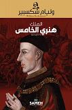 Cover for Henry V (Arabic)