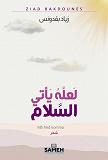 Cover for Må fred komma