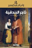 Cover for Köpmannen i Venedig (arabiska)