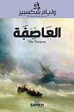 Cover for The Tempest (arabiska)