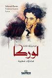 Cover for Selected Poems: Federico García Lorca (arabiska)