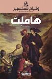 Cover for Hamlet (arabiska)