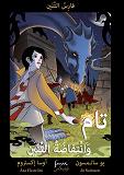 Cover for Tam och drakupproret. Arabisk version
