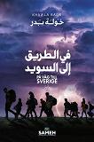 Cover for På väg till Sverige (arabiska)