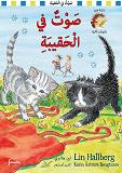 Cover for Det piper i påsen. Arabisk version